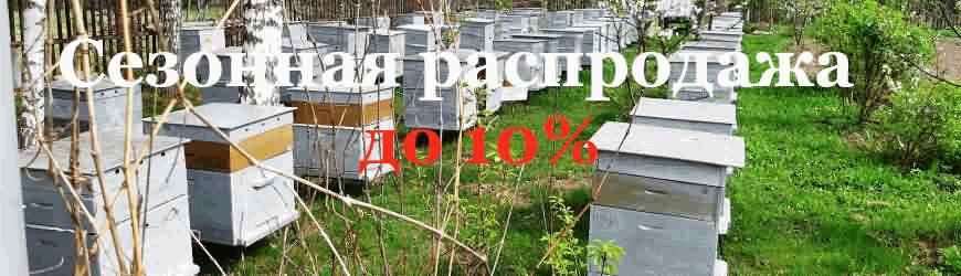 Сезонная распродажа улье, пчелопакетов, инвентаря для пчеловодов